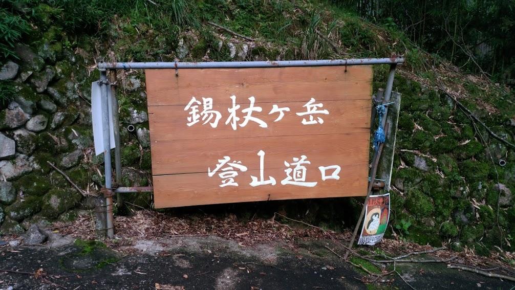 三重 錫杖ヶ岳 本法寺 登山道口
