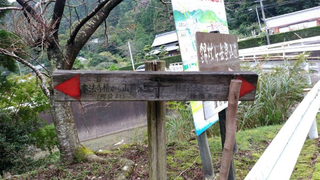 三重 錫杖ヶ岳 登山口へ
