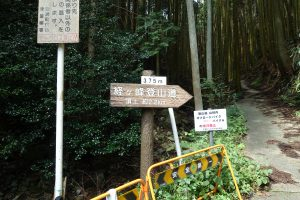 経ヶ峰登山口道標