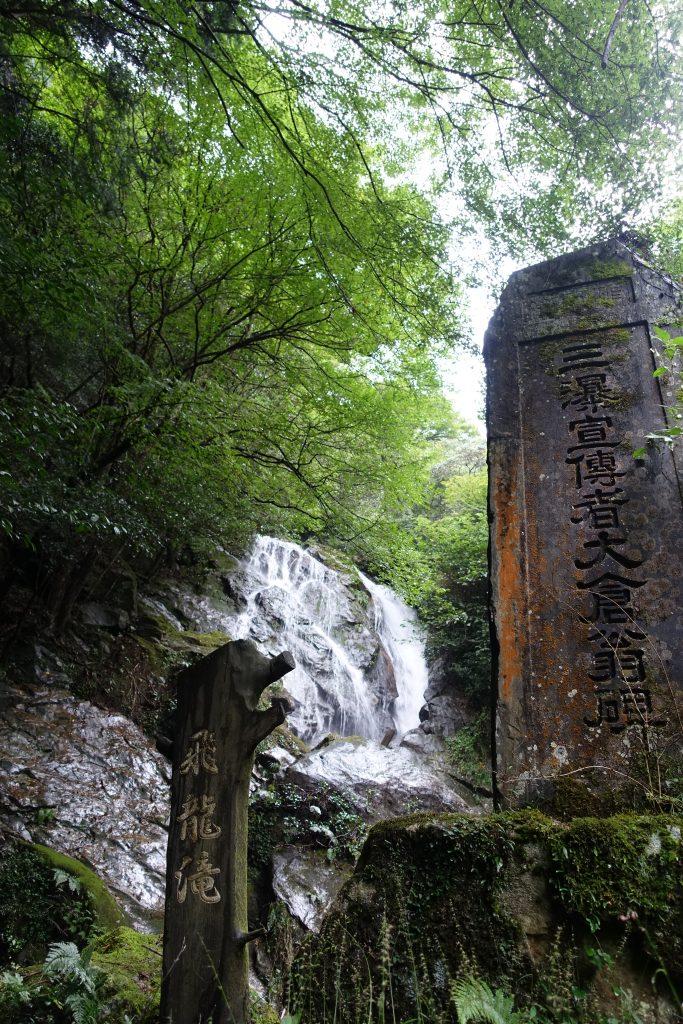 三重 青山高原 布引の滝 飛龍滝
