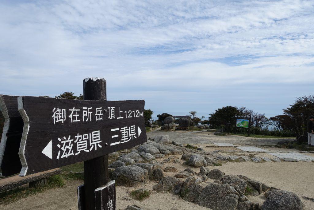 御在所岳 滋賀県三重県県境