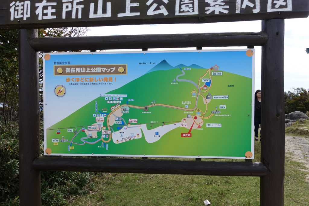 御在所岳 山上公園マップ