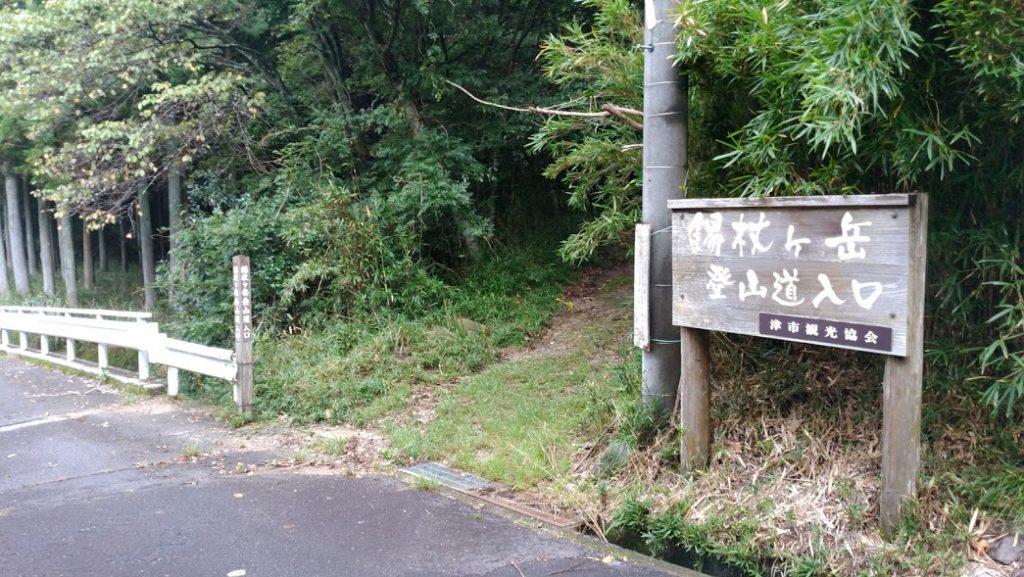 三重 錫杖ヶ岳 登山道入り口