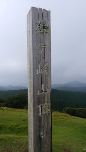 三重 経ヶ峰 山頂