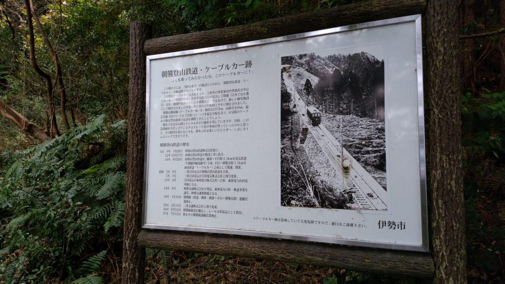 三重 朝熊ヶ岳 ケーブルカー跡看板