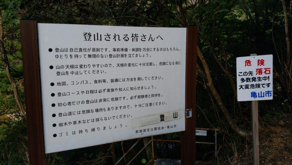 三重 仙ヶ岳 登山口看板