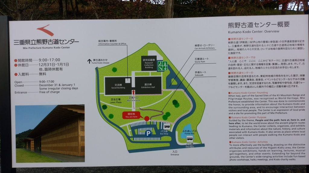 三重 熊野古道センター 敷地案内