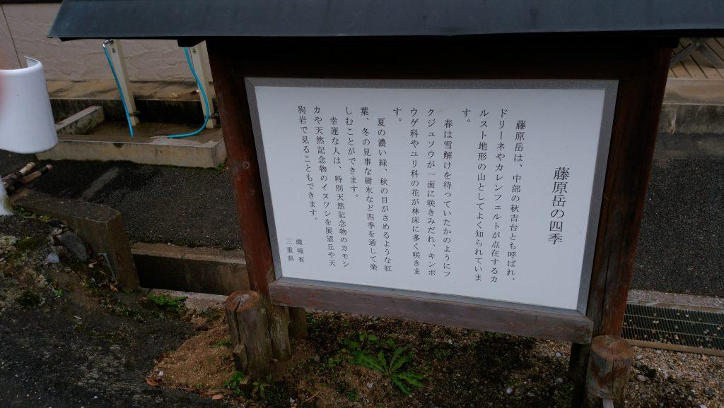 三重 藤原岳 大貝戸道 登山口の案内図