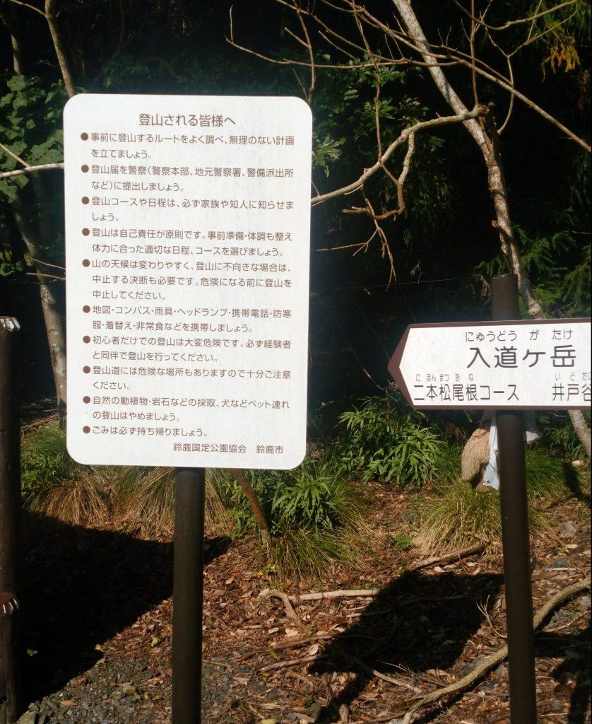 三重 入道ヶ岳 登山口注意書き