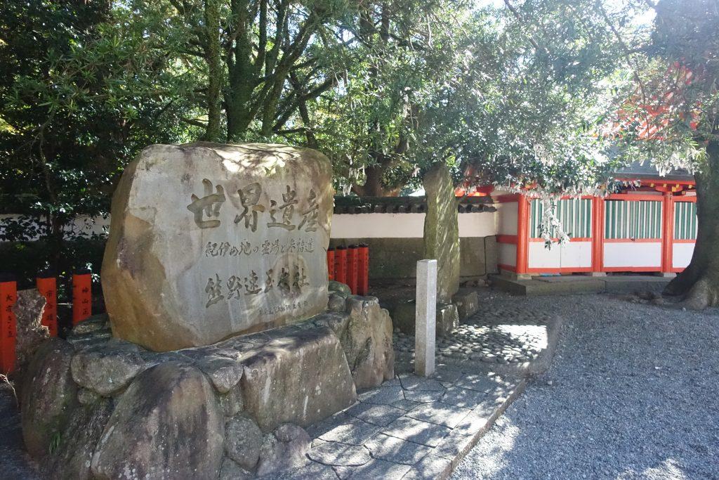 和歌山 熊野速玉大社境内世界遺産の石碑