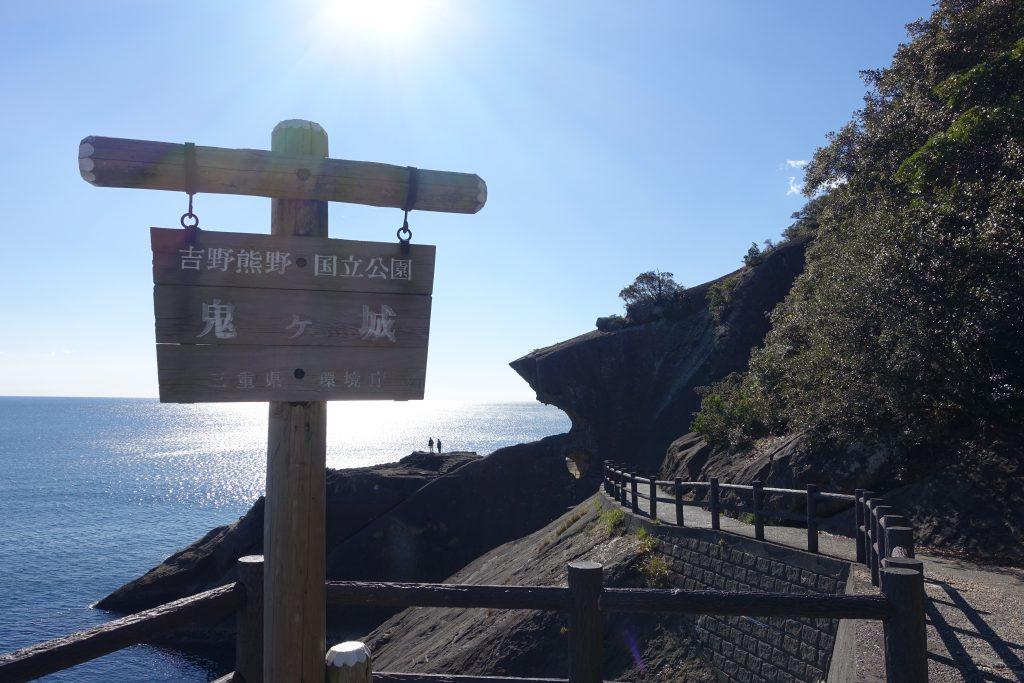 三重 鬼ヶ島06