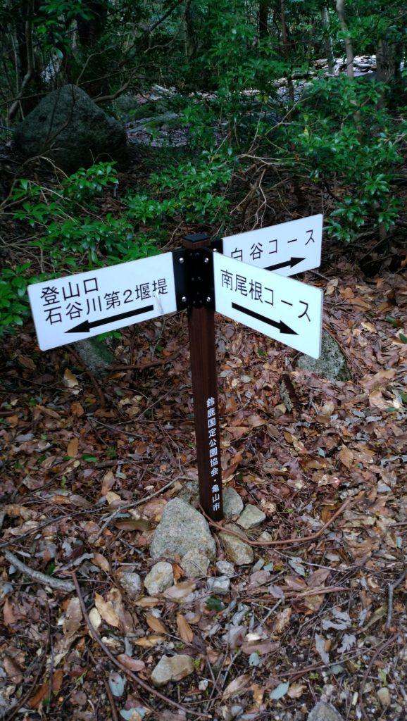 三重 仙ヶ岳 営林署跡分岐道標