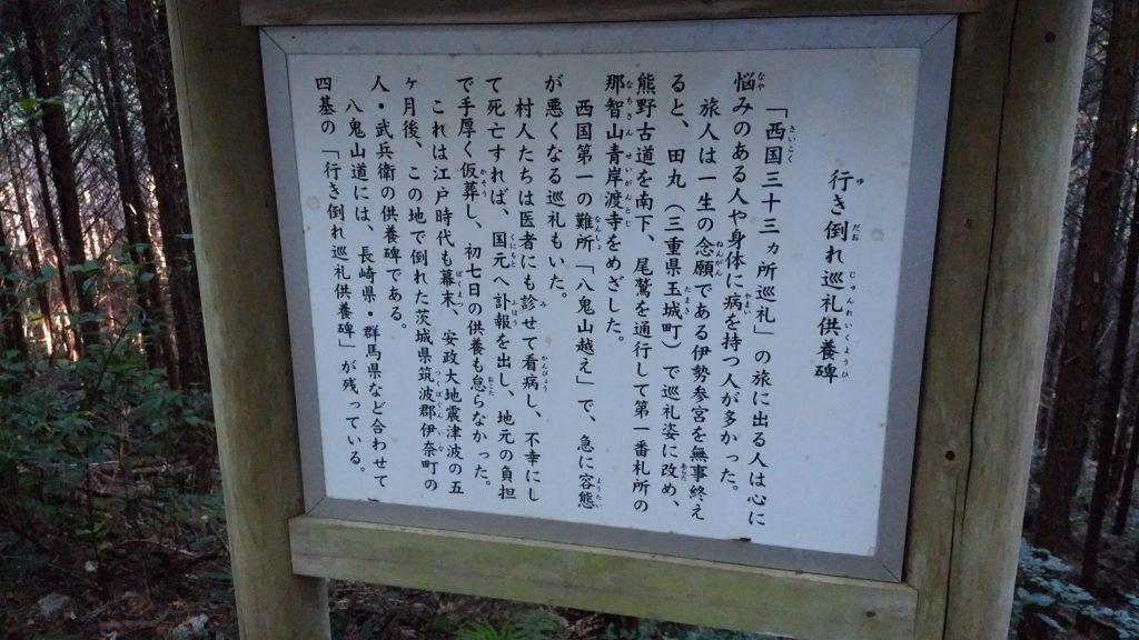 三重 八鬼山 行き倒れ巡礼供養碑説明版