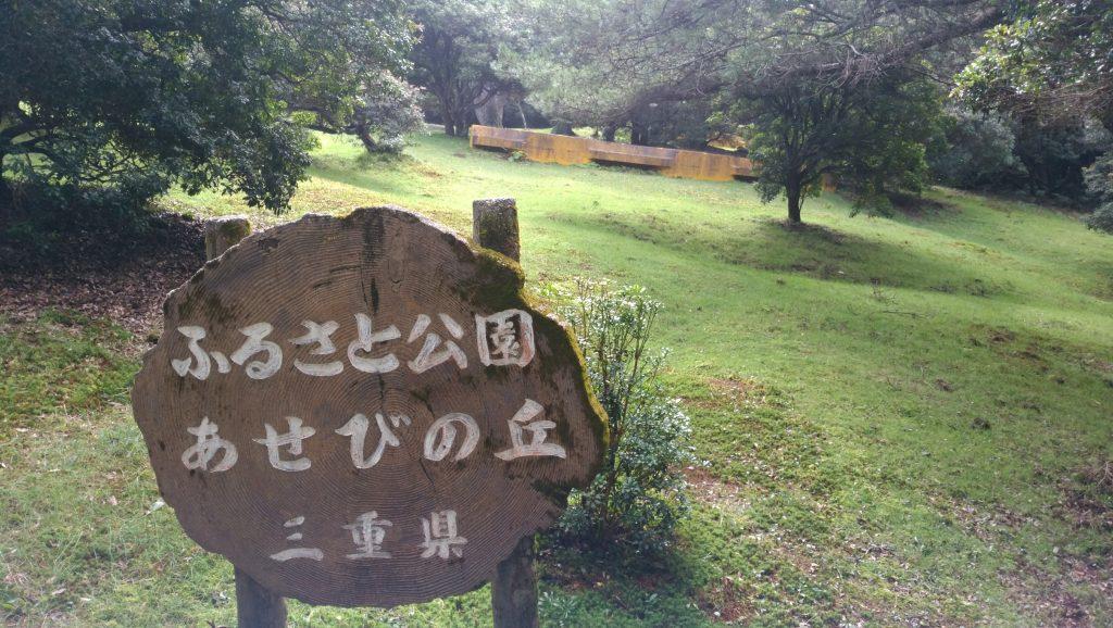 三重 青山高原 あせびの丘