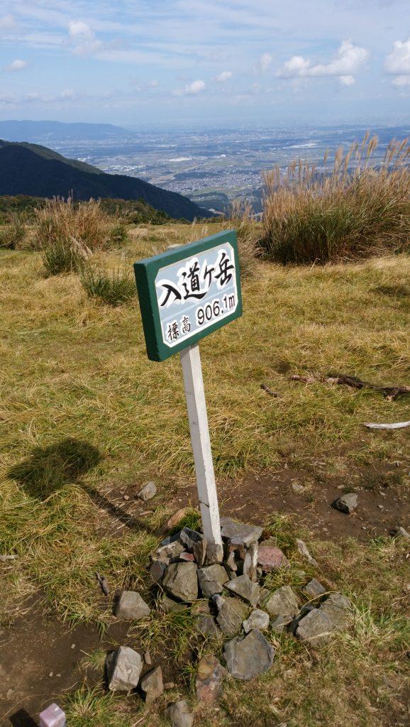 三重 入道ヶ岳山頂