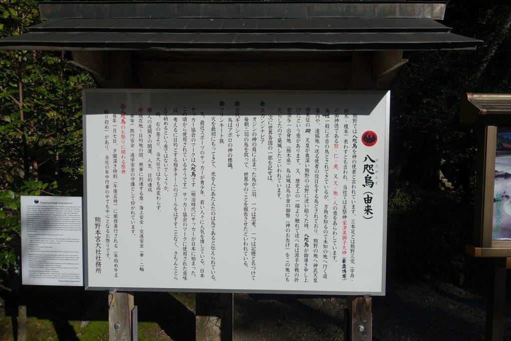 和歌山 熊野本宮大社 八咫烏案内