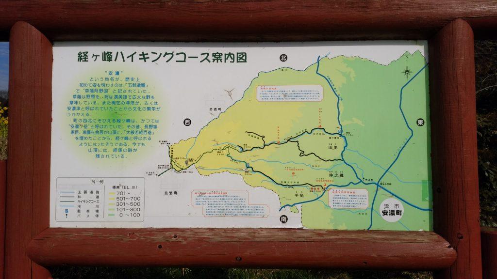 三重 経ヶ峰 平尾集落の案内板