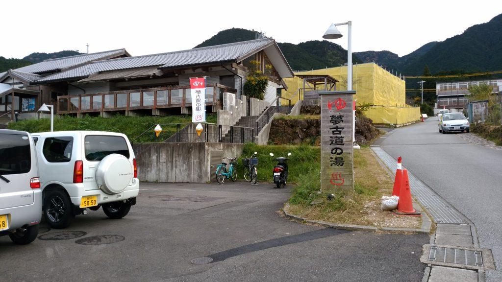 三重 熊野古道 八鬼山越え 夢古道の湯