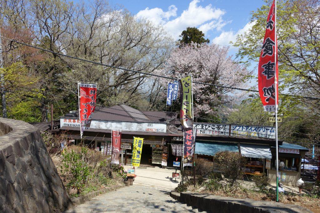 東京高尾山 山頂のお店