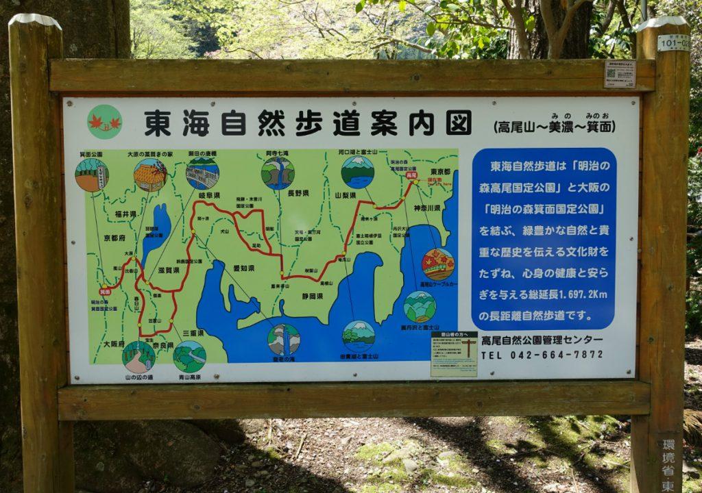 東京高尾山 東海自然歩道 高尾さんから室生山地までの看板
