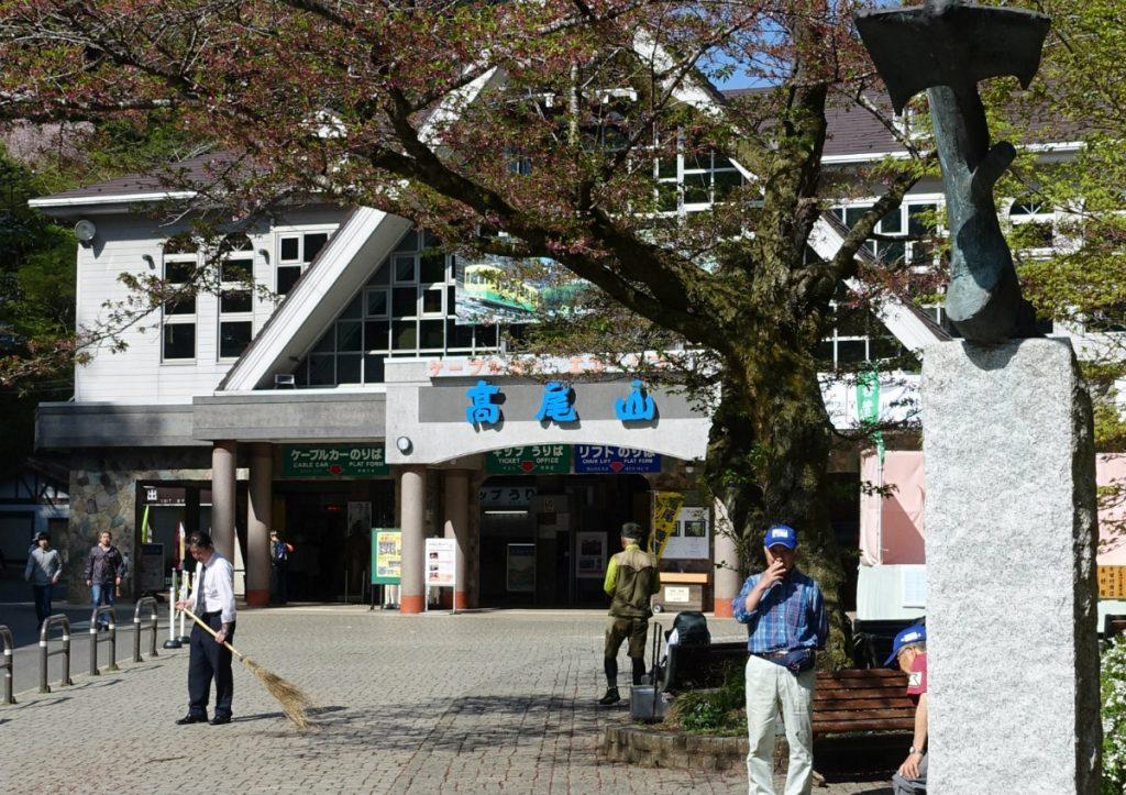 高尾山 ふもとのケーブルカー・リフト乗り場