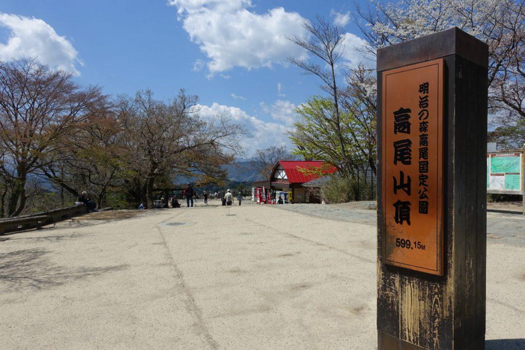 東京高尾山 山頂の標