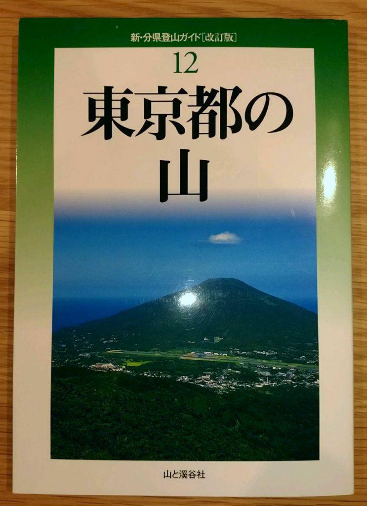 新分県ガイド 東京都の山