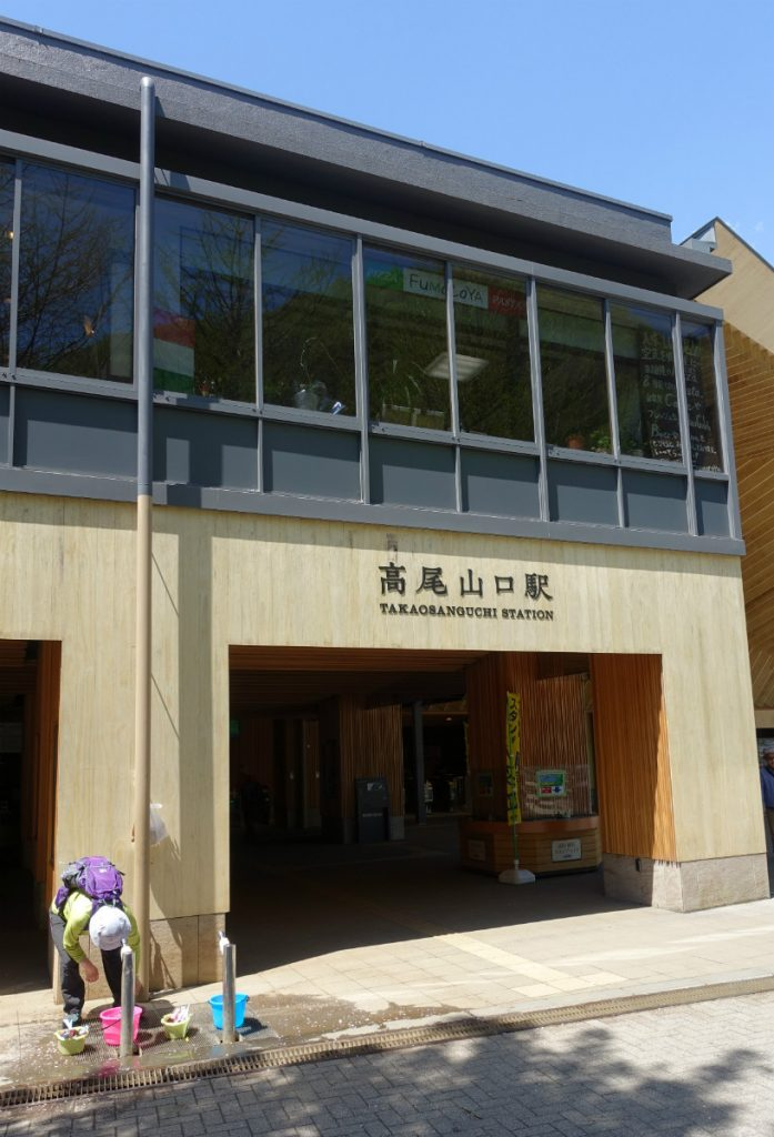東京高尾山 京王高尾山口駅