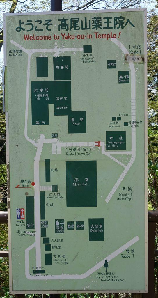 東京高尾山 薬王院 案内板