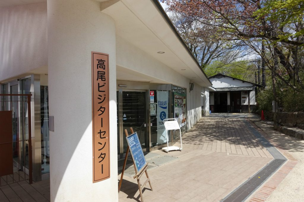 東京高尾山 ビジターセンター