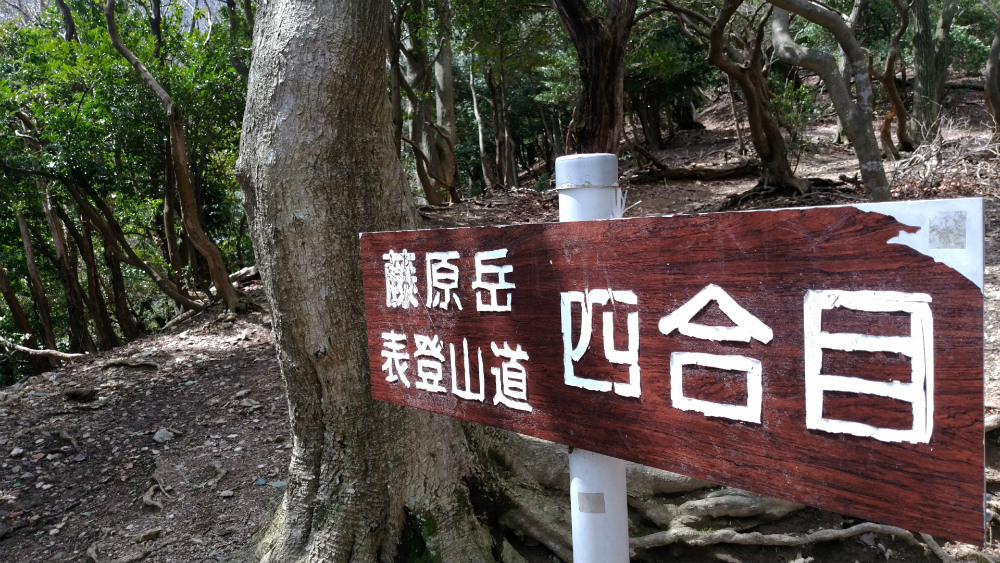 三重藤原岳四合目看板