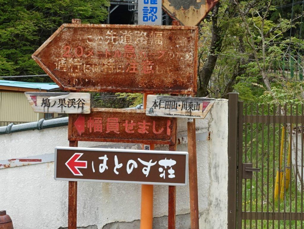 東京本仁田山 鳩ノ巣渓谷と本仁田山の分岐看板