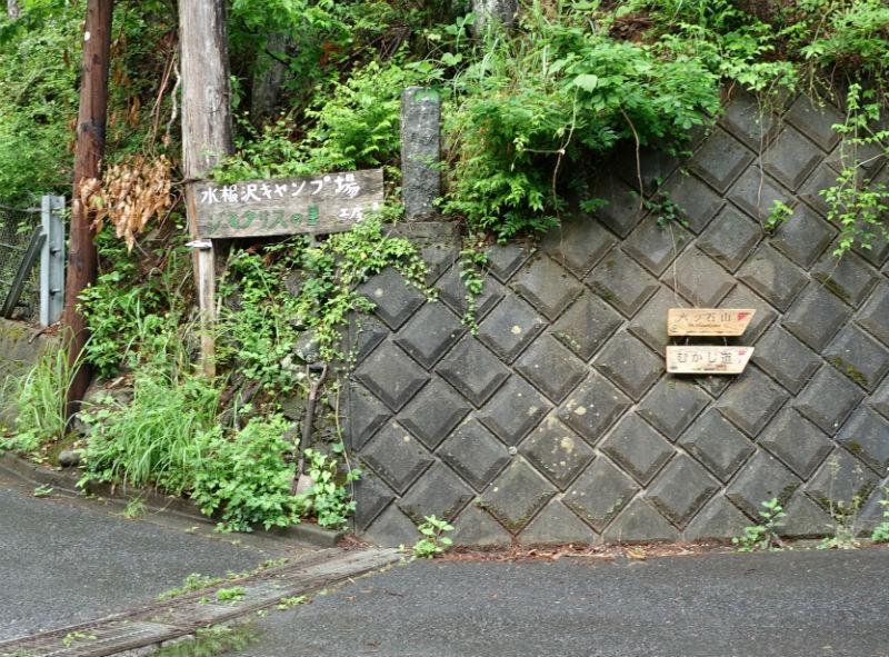 東京 六ツ石山方面と鷹ノ巣山方面の分岐 標識に反して左へ