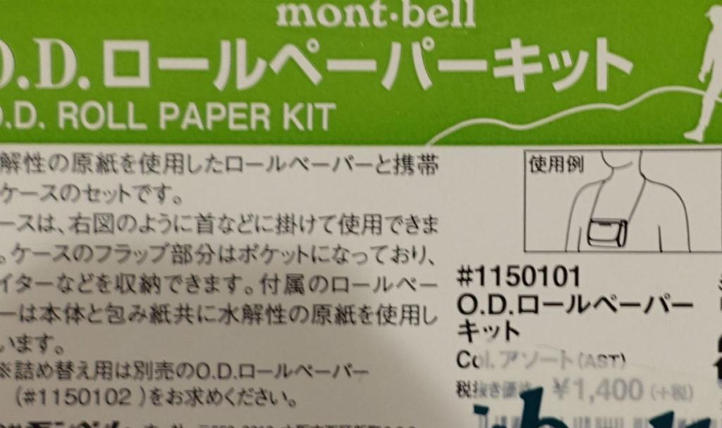 モンベル O.D.ロールペーパーキット パッケージの説明書き使用例画像