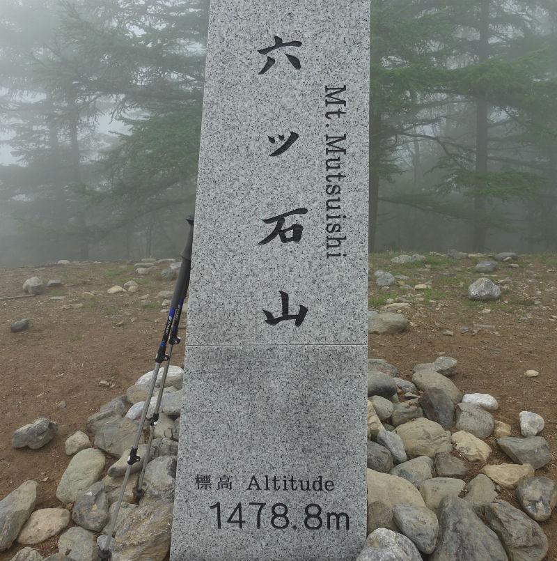 東京 六ツ石 山頂石碑 大