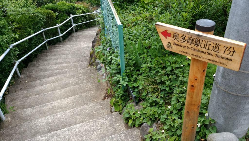 東京 六ツ石山下山後 奥多摩駅まであとわずか