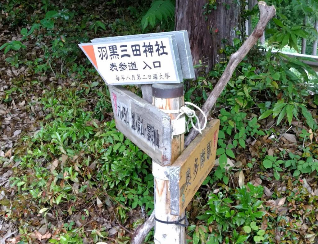 東京 六ツ石山 下山 奥多摩駅側登山口付近の神社