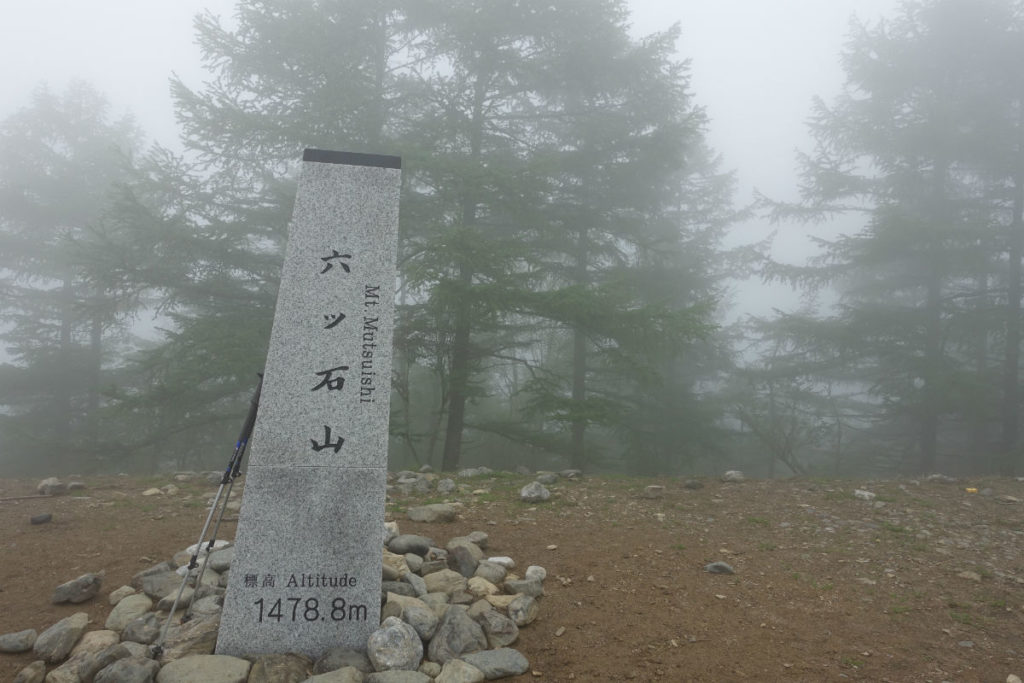 東京 六ツ石山登山 石尾根 六ツ石山山頂 石碑