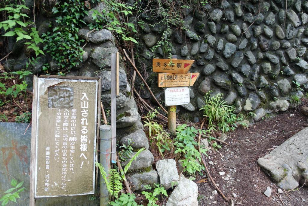 東京 六ツ石山登山後 林道脇の登山道入り口 奥多摩駅側から