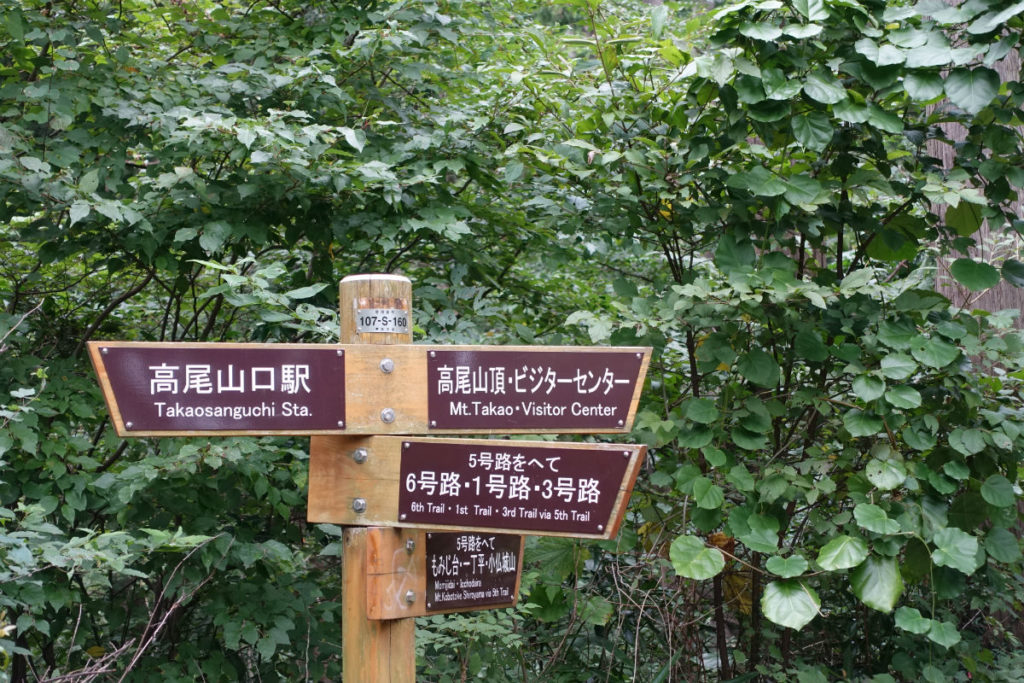 初秋高尾山13 稲荷山ルート 山頂直前の階段前道標