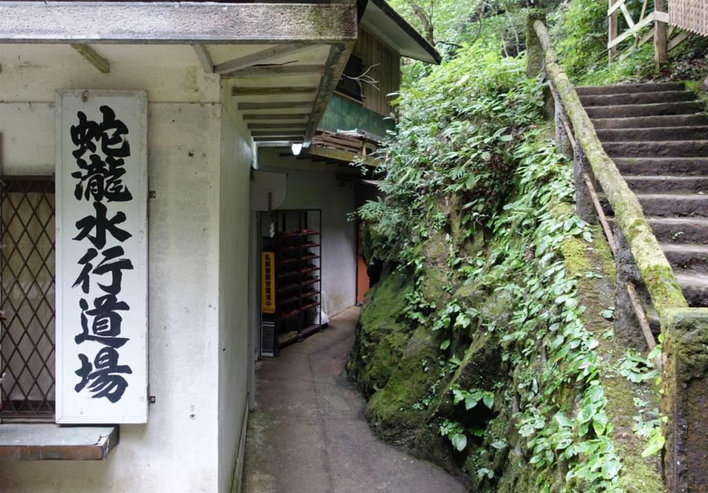 初秋高尾山35 蛇滝水行道場