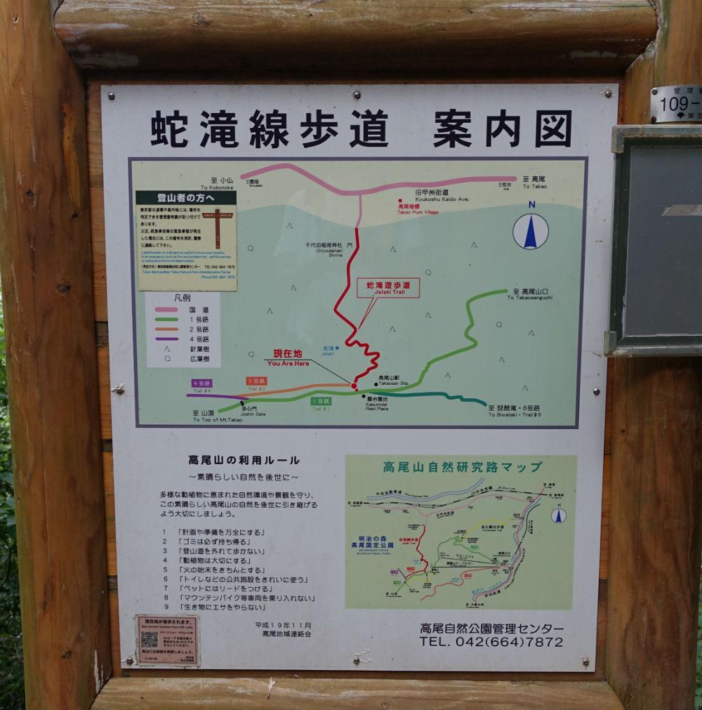 初秋高尾山30 2号路から蛇滝線への分岐
